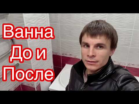 Ремонт ванной с туалетом Пермь