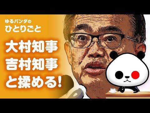 2020年5月27日 ひとりごと「大村知事と吉村知事のそれぞれの主張」