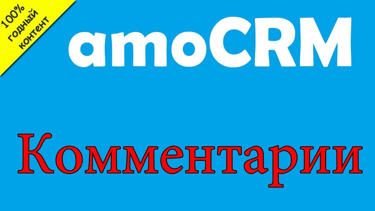 Amocrm contacts инструкция отслеживание заказа битрикс