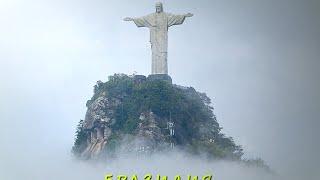 БРАЗИЛИЯ И МИР(, 2014-12-02T22:42:58.000Z)