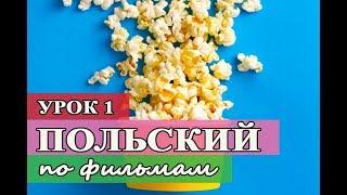 Урок 1 Польский язык по фильмам / Сериалы и фильмы на польском языке