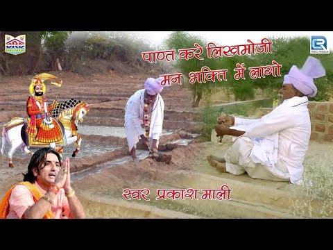 देखिए लिखमीदास जी भजन Panat Kare Likhmoji   Prakash Mali Riya Badi Live 2018   Rajasthani New Bhajan