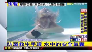 最新》戲水最新「時尚」 防溺手環 「西裝」潛水