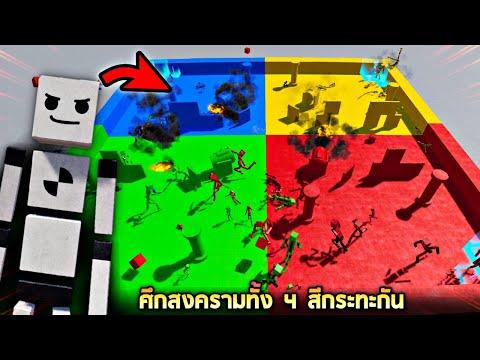 ศึกสงครามทั้ง 4 สีกระทะกัน !!! (อย่างมั่ว) 5555+   - Fun with ragdoll [เกมบักตัวเหลี่ยม]