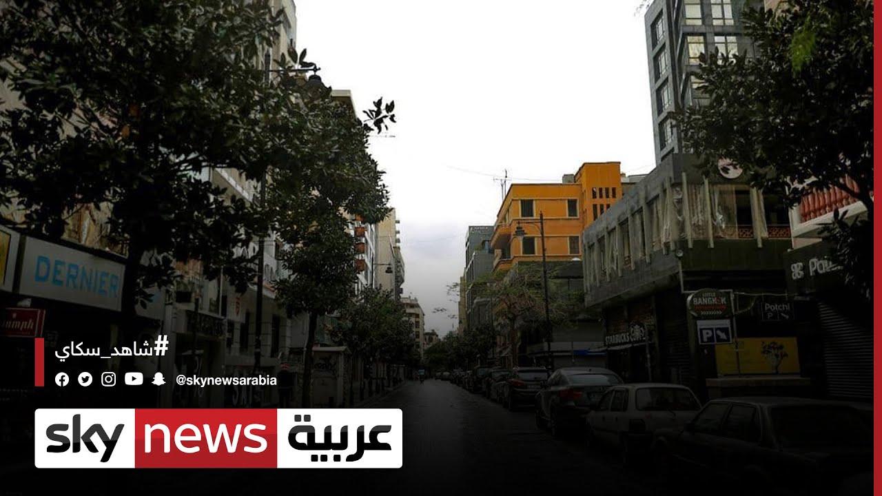 القطاع الفندقي في لبنان الأكثر تضررا بسبب فيروس كورونا  - 12:58-2021 / 2 / 27