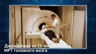 видео Особенности открытого МРТ головного мозга