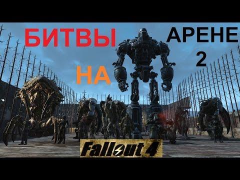 Fallout 4 Арена Второй Выпуск Боссы VS Монстры