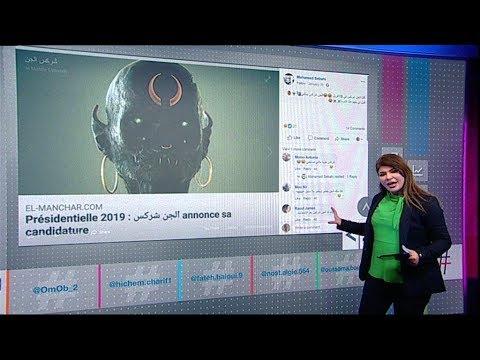 """بي_بي_سي_ترندينغ: """"إخراج ملك الجن من سيدة"""" على البث المباشر يصدم الجزائريين ويسبب موجة سخرية"""