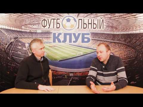Диалоги в «Футбольном клубе», выпуск 1. Игорь Линник и Александр Попов