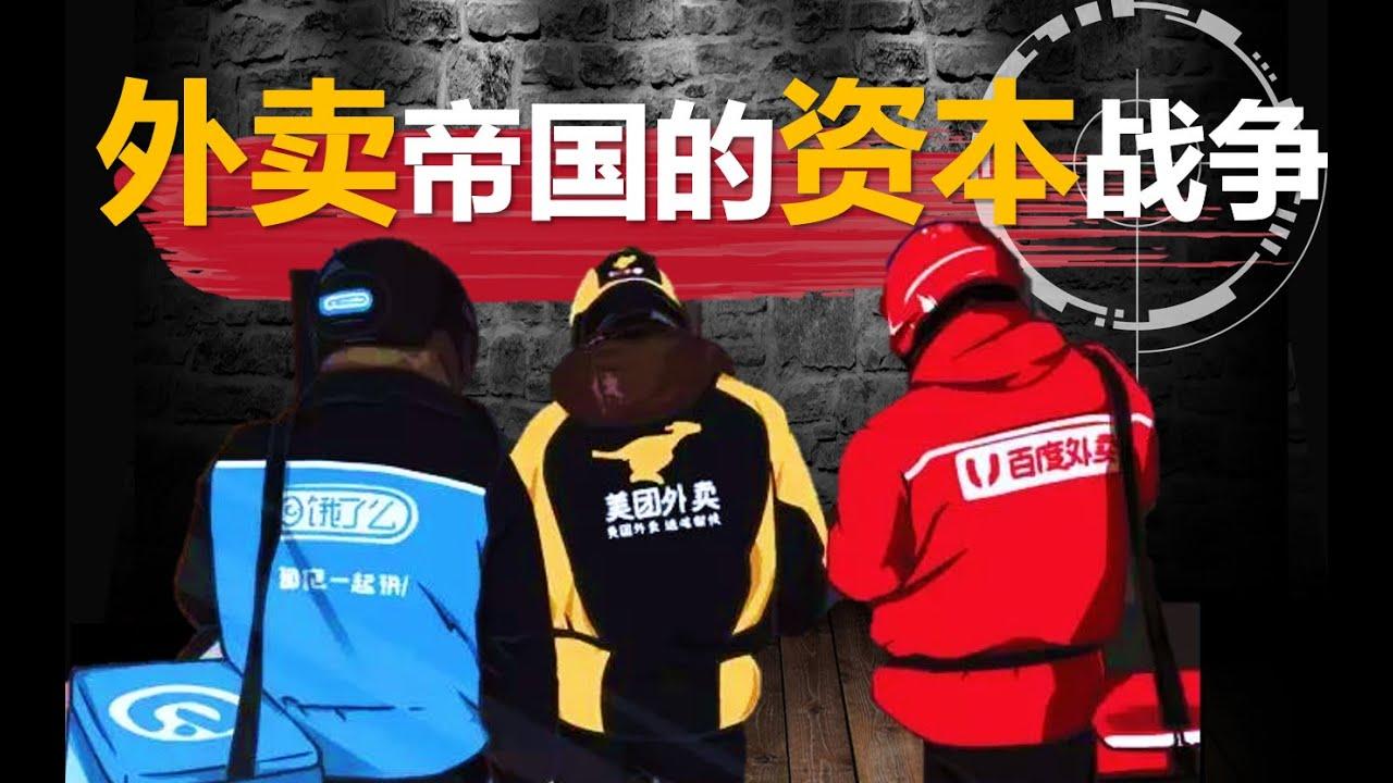 【中国商业史08】5000亿人民币的战争:美团外卖VS饿了么VS百度外卖,中国外卖到底哪家强?