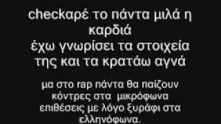 Bhta Peis Feat Voreia Asteria - Edw Mila H Kardia + Stixoi