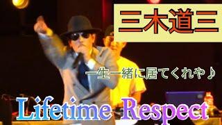 三木道三 「Lifetime Respect」in 沖縄県嘉手納町 野國總管祭り