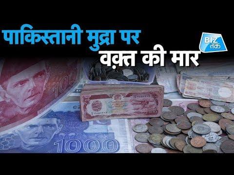 पाकिस्तानी मुद्रा पर वक़्त की मार