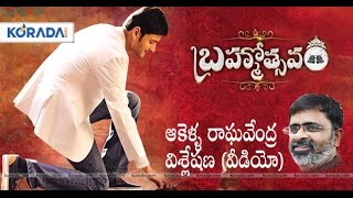 Brahmotsavam Movie Review By Akella Raghavendra Part – 1