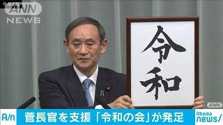 菅長官を支援 自民党無派閥の議員らが勉強会を発足(19/06/21)
