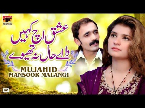 Download Es Ishq Kahi Da Ay Haal (Official Video) | Mujahid Mansoor Malangi | Tp Gold