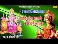नवरात्री स्पेशल भजन : कोई कहे जगदम्बे कोई कहे ज्वाला || Anjali Jain || Most Popular Mata Song