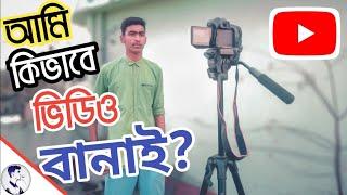 আমি কিভাবে ভিডিও বানায় Youtube এর জন্য | How i shoot my youtube Videos। আপনি ও পারবেন ঘরে বসেই
