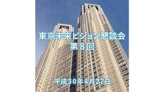 東京未来ビジョン懇談会(第8回)