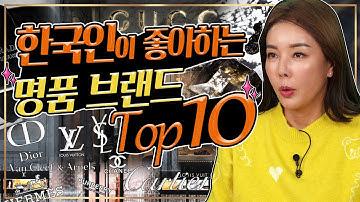 [2020 연말결산] 한국인이 가장 많이 검색했던 명품 브랜드 과연?!? TOP10 .Korean
