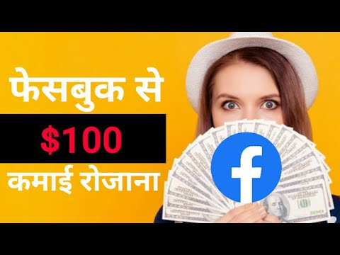 How To Make Money On Facebook Fan Page | facebook page se paise kaise kamaye | Hindi | Kaise Help