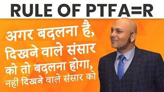 Rule Of PTFA=R