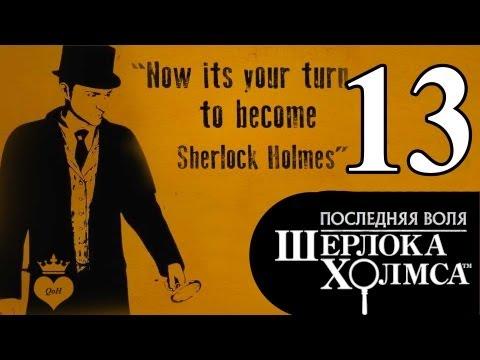 Прохождение The Testament Of Sherlock Holmes ч.8 Дом Судьи