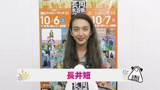 10/6(土)MCの長井短さんのとれたてコメント! 日本一の長岡花火と音楽の...