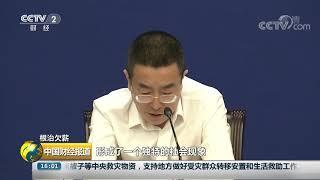 [中国财经报道]根治欠薪 人社部等七部门联合开展根治欠薪夏季专项行动| CCTV财经