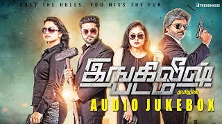 Aangila Padam Audio Jukebox |  New Tamil Movie | Ramki | MC Rico | Trend Music