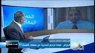 """أنور مالك على قناة """"المغاربية"""" حول الفساد في الجزائر"""