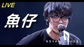 LIVE.完結篇後.第一次公開演出   魚仔   盧廣仲   花甲男孩轉大人 52 (中文字幕)