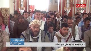 تغطيات ميدانية | خطبة الجمعة بمسجد هائل بمدينة مأرب