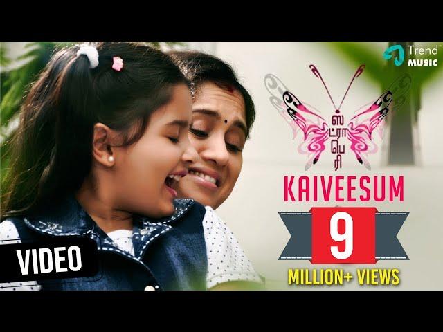 strawberry-kaiveesum-kaatre-video-song-trend-music