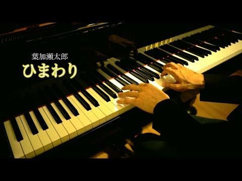 太郎 ひまわり 加瀬 葉 葉加瀬太郎~ヴァイオリンがお稽古ごとで終わらなかったのは?