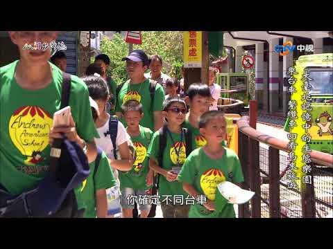 台灣-MIT台灣誌-EP 0826-大臺北記憶中的生態樂園 乘台車 繫纜車 回看烏來旅遊