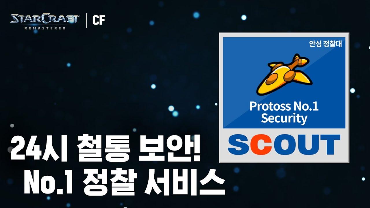 [스타크래프트 광고] 스카웃 안심 정찰대 편