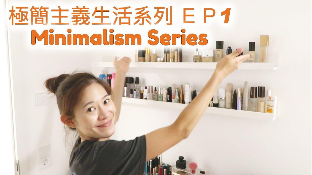 ♛ 極簡主義/斷捨離生活系列 - 來看看入門者第一次斷捨離的結果 Minimalism Series EP1