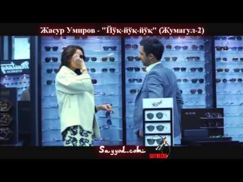 ЖАСУР УМИРОВ ЙУК ЙУК MP3 СКАЧАТЬ БЕСПЛАТНО
