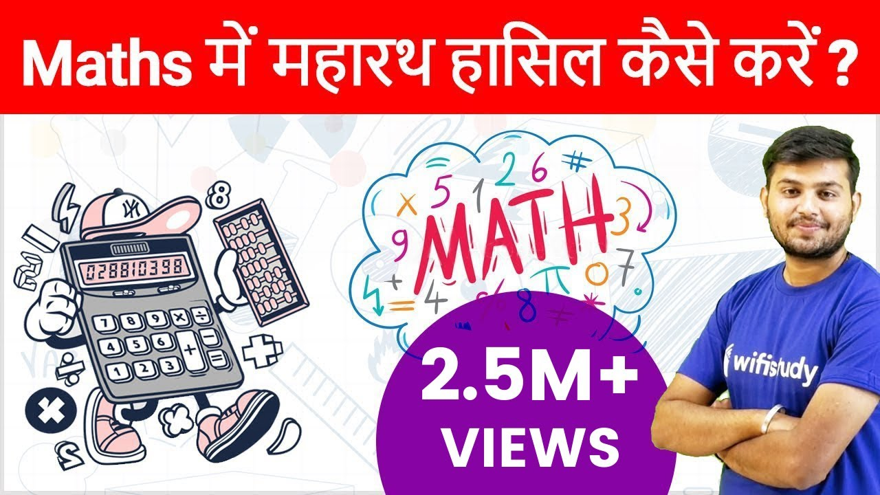 Maths की तैयारी के लिए Perfect Planning   Maths for Competitive Exams