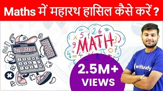 5:00 PM RRB ALP/Group D I Maths by Sahil Sir | Introduction | अब Railway दूर नहीं I Day#01