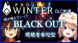 雪山DLCメチャ面白いからセール中に買おうキャンペーン【ProjectWinter】