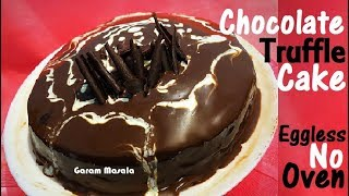 Egg less Chocolate Truffle Cake without Oven Step By Step For Beginners ചോക്ലേറ്റ് ട്രുഫിൽ കേക്ക്