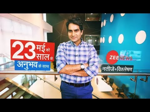 Abki Bar Kiski Sarkar? Watch continuous coverage of Lok Sabha poll results only on ZeeNews