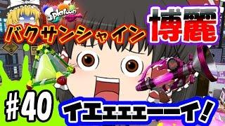 【ゆっくり実況】新・ボマー(笑)のゆっくりスプラトゥーン!セクシーボマー!バクサンシャイン博麗 イエェェェーーイ!! ボールドマーカー7編#40 thumbnail
