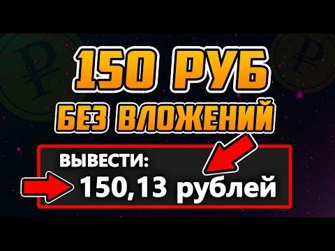 150 РУБЛЕЙ В ДЕНЬ ГАРАНТИРОВАННО ✅ ЗАРАБОТОК БЕЗ ВЛОЖЕНИЙ ДЕНЕГ
