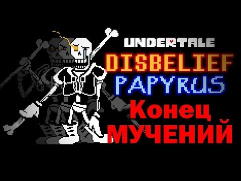 UnderTale-Disbelief #2 - Конец страданий...