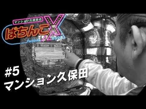 【Pスーパー海物語IN沖縄2】マンション久保田のぱちんこX#5