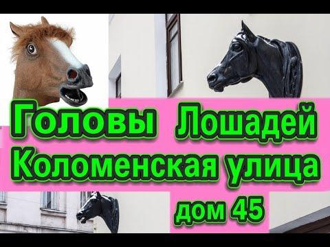 Головы Лошадей - Коломенская улица дом 45, Санкт-Петербург.. Необычные памятники