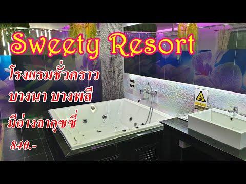 รีวิว โรงแรมชั่วคราว ม่านรูด Sweety Resort บางนา บางพลี มีอ่างจากุซซี่